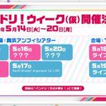 【お知らせ】「バンドリ!ウィーク(仮)」開催決定!詳細は「バンドリ! ラジオ祭り!」で発表!