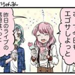【バンドリ!】4コマ「ばんどりっ! Happy Party♪」第2回「あやちゃんまん」公開!感想まとめ!(※画像)