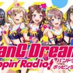 【お知らせ】「バンドリ!ポッピンラジオ!」第121BanG!!!!!配信中!
