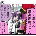 【ガルパ】ばんどりっ! Happy Party♪ 第3回『薫殿』公開!感想まとめ!(※画像)