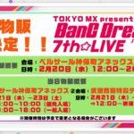 【お知らせ】「BanG Dream! 7th☆LIVE」前日物販決定!