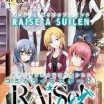 【お知らせ】月ブシ新連載『RAiSe! The story of my music』がスタート!RAISE A SUILENの結成秘話!