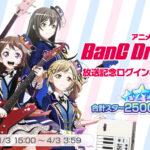 【お知らせ】「アニメ『BanG Dream! 2nd Season』放送記念ログインキャンペーン!」開催!
