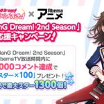 【お知らせ】1月3日にAbemaTVで配信されたアニメ「BanG Dream! 2nd Season #1」の応援キャンペーンの報酬スタープレゼント!