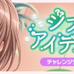 【お知らせ】次回、チャレンジライブイベント「ジブン、アイディアル」の予告きたー!!!