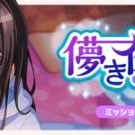 【お知らせ】ミッションライブイベント「儚き夜の夢」開催!【1月21日15時 ~ 1月29日20時59分】
