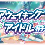 【お知らせ】「アウェイキング・アイドルガチャ」開催!【1月11日15時 ~ 1月21日14時59分】