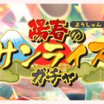 【お知らせ】期間限定メンバーが再登場!1月25日15時 「陽春のサンライズガチャ」開催予告キタ━━(゚∀゚)━━ッ!!