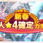 【お知らせ】「新春1人★4確定ガチャ」開催!みんなの結果報告まとめ!(※画像)