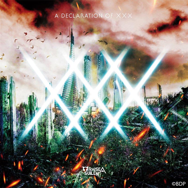 【お知らせ】RAISE A SUILEN 2nd Single「A DECLARATION OF ×××」試聴動画公開!2019年2月20日(水)発売!(※動画)