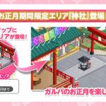 【お知らせ】お正月期間限定エリア「神社」公開!【1月1日0時 ~ 1月15日23時59分】