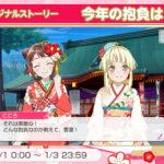 【お知らせ】新春オリジナルストーリー「今年の抱負は?」配信のお知らせ