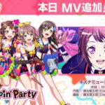 【お知らせ】アニメ「BanG Dream! 2nd Season」のOPテーマ「キズナミュージック♪」にMV追加!
