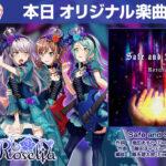 【お知らせ】Roseliaの新オリジナル楽曲「Safe and Sound」追加!EXレベル『24』!