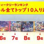 【お知らせ】6タイトル全てオリコン週間ランキングトップ10入りを達成!