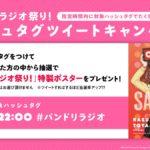 【お知らせ】「バンドリ! ラジオ祭り!」ハッシュタグツイートキャンペーンスタート!
