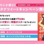 【お知らせ】「バンドリ! ラジオ祭り!」ハッシュタグツイートキャンペーン開催決定!