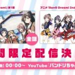 【お知らせ】「BanG Dream!(バンドリ!)第1期 全話」&「BanG Dream! 2nd Season # 1~# 6」期間限定YouTube一挙配信が決定!