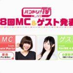 【お知らせ】「バンドリ!TV LIVE」第8回MC&ゲスト発表!MC:愛美さん(戸山香澄役) ゲスト:小原莉子さん(朝日六花役)!