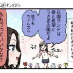 【ガルパ】ばんどりっ! Happy Party♪ 第6回「花園キングダム」公開!感想まとめ!(※画像)