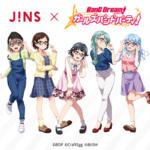 【JINSコラボ】本日(2/20)10時よりコラボメガネ予約販売開始!