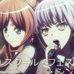 【バンドリ!】「BanG Dream! 2nd Season #9『スクール・フェスティバル・シンフォニー』」次回予告(Web Ver.)公開!(※動画)