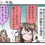 【バンドリ!】ばんどりっ! Happy Party♪ 第7回「スター降臨」公開!感想まとめ!(※画像)