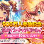【お知らせ】「900万人突破記念ログインキャンペーン!」開催!合計「スター×350」プレゼント!