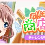 【お知らせ】チャレンジライブイベント「お休みの日は商店街へ」開催!【2月10日15時 ~ 2月17日20時59分】