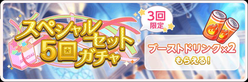 【お知らせ】「スペシャルセット5回ガチャ」開催!【2月23日15時 ~ 2月28日14時59分】