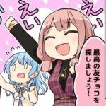 【ガルパ】4コマ第142話「かみ合うすれ違い」公開!感想まとめ!(※画像)