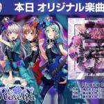 【お知らせ】Roseliaの新オリジナル楽曲「Ringing Bloom」追加!EXレベル『28』!感想まとめ!