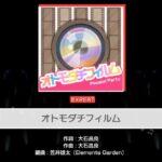 【ガルパ】2月10日に追加予定!カバー楽曲「オトモダチフィルム」の一部先行公開きたー!!!