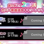 【速報】「ありがとう2周年!カバー楽曲追加キャンペーン!」開催決定!2周年記念にカバー楽曲を2曲追加!