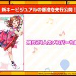 【速報】3月16日より、キービジュアルが新しいものに!新キービジュアル香澄のイラストを先行公開!