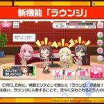 【速報】3月16日より、新機能「ラウンジ」追加!