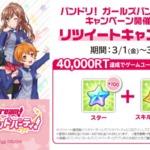 【お知らせ】「ローソンタイアップ第三弾リツイートキャンペーン」達成報酬プレゼント!