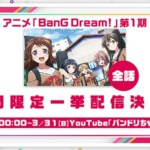 【お知らせ】本日24:00より、アニメ「BanG Dream!(バンドリ!)」第1期の期間限定YouTube一挙配信がまたまた決定!