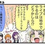 【バンドリ!】ばんどりっ! Happy Party♪ 第10回「日常系」公開!感想まとめ!やれやれ美咲かっけえ…(※画像)