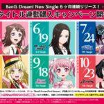 【速報】各バンドのNew Singleが5月から6カ月間、毎月リリース決定!アニメ「BanG Dream! 2nd Season」を各2話ずつ収録!