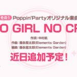 【速報】Poppin'Partyオリジナル楽曲『NO GIRL NO CRY』、カバー楽曲『チェリボム』の楽曲追加が決定!対バンライブ 『NO GIRL NO CRY』開催記念!