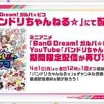 【お知らせ】『BanG Dream! ガルパ☆ピコ』YouTube「バンドリちゃんねる☆」での期間限定一挙配信が再び決定!