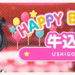 【ガルパ】3月23日は牛込りみちゃんの誕生日♪お祝いメッセージ&みんなの反応まとめ!【2019】