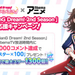 【お知らせ】アニメ「BanG Dream! 2nd Season」#13は本日放送!&応援キャンペーン開催のお知らせ!