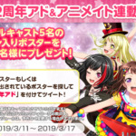 【お知らせ】ボーカルメンバーキャストのサイン入りポスターがあたる「ガルパ2周年アド&アニメイト連動 プレゼントキャンペーン!」開催!