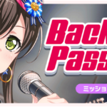 【お知らせ】ミッションライブイベント「Backstage Pass 2」開催!【3月16日15時 ~ 3月29日20時59分】