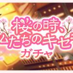 【お知らせ】「桜の時、私たちのキセキガチャ」開催!【3月8日15時 ~ 3月16日14時59分】