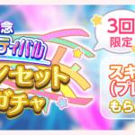 【お知らせ】「2周年記念ドリームフェスティバルスペシャルセット10回ガチャ」開催!【3月16日15時 ~ 3月19日14時59分】