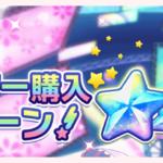 【お知らせ】「2周年記念お得なスター購入キャンペーン!」開催!【3月16日15時 ~ 4月2日14時59分】