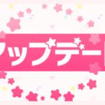 【お知らせ】アプリアイコン変更!v3.0.1アップデートのお知らせ!3月29日公開予定!【03/28 12:00追記】